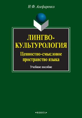 Лингвокультурология : ценностно-смысловое пространство языка: учебное пособие