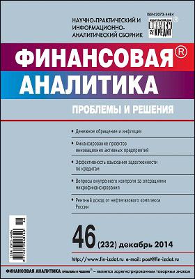 Финансовая аналитика = Financial analytics : проблемы и решения: журнал. 2014. № 46(232)