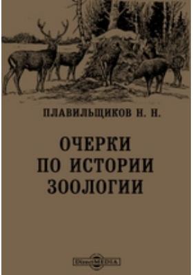 Очерки по истории зоологии