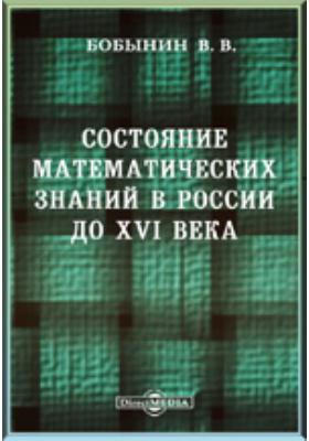 Состояние математических знаний в России до XVI века