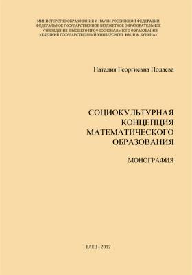 Социокультурная концепция математического образования: монография