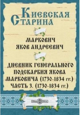 Дневник генерального подскарбия Якова Марковича (1730-1834 гг.). (1730-1834 гг.), Ч. 3