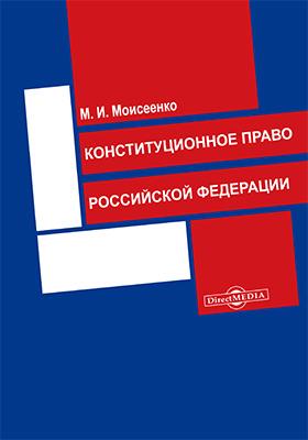 Конституционное право Российской Федерации: учебно-методическое пособие
