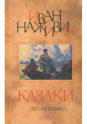 Казаки (Степан Разин) : Роман
