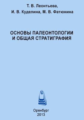 Основы палеонтологии и общая стратиграфия: учебное пособие