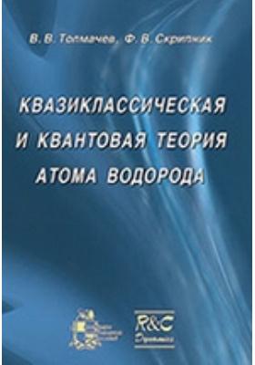 Квазиклассическая и квантовая теория атома водорода: учебное пособие