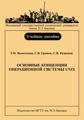 Основные концепции операционной системы UNIX: учебное пособие