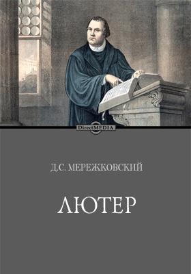 Лютер: художественная литература