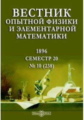 Вестник опытной физики и элементарной математики : Семестр 20. 1896. № 10 (238)