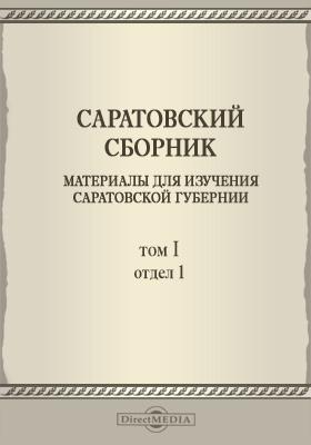 Саратовский сборник : Материалы для изучения Саратовской губернии: монография. Том 1. Отделение 1