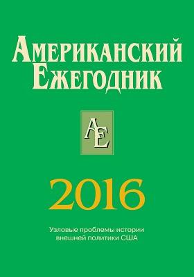 Американский ежегодник. 2016: научно-популярное издание