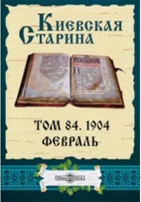 Киевская Старина: журнал. 1904. Т. 84, Февраль