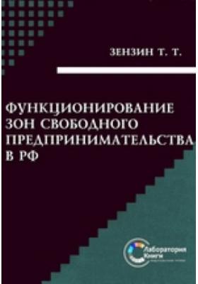 Функционирование зон свободного предпринимательства в РФ: монография