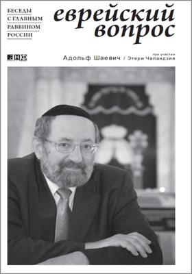 Еврейский вопрос : беседы с главным раввином России
