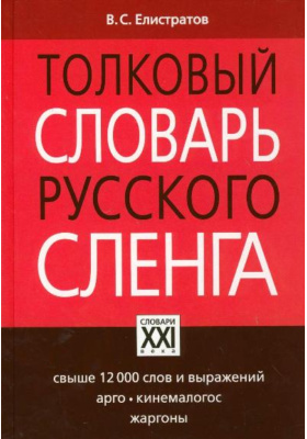 Толковый словарь русского сленга : Свыше 12000 слов и выражений, арго, кинемалогос, жаргоны