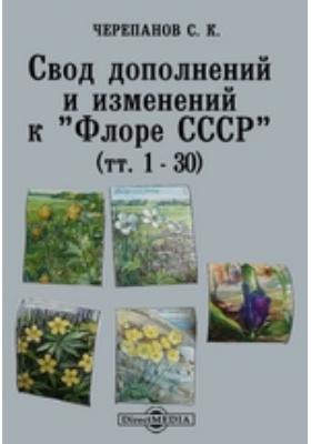 """Свод дополнений и изменений к """"Флоре СССР"""" (тт. 1-30)"""
