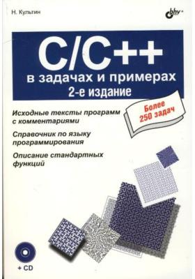 C/C++ в задачах и примерах (+ CD-ROM) : 2-е  издание, переработанное и дополненное