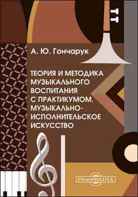 Теория и методика музыкального воспитания с практикумом. Музыкально-исполнительское искусство: учебно-методическое пособие