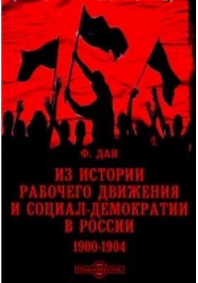 Из истории рабочего движения и социал-демократии в России. 1900-1904