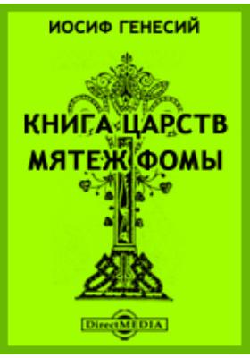 Книга царств. Мятеж Фомы