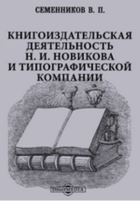 Книгоиздательская деятельность Н. И. Новикова и типографической компании