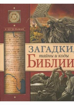 Загадки, тайны и коды Библии : 3-е издание