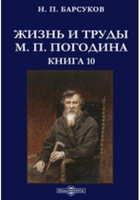ЖизньитрудыМ.П.Погодина: документально-художественная литература. Книга 10