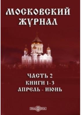 Московский журнал. 1791. Кн. 1-3. Апрель-июнь, Ч. 2