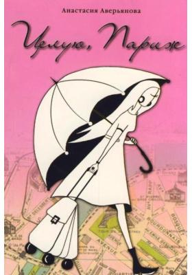 Целую, Париж