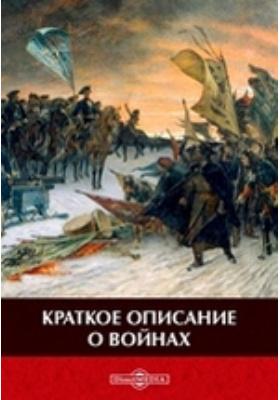 Краткое описание о войнах: монография
