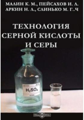 Технология серной кислоты и серы, Ч. 1