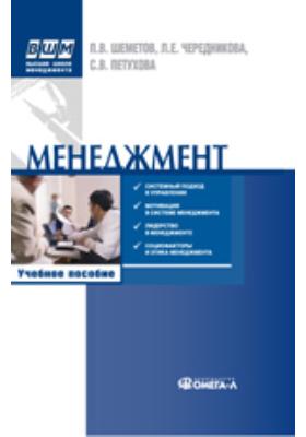 Менеджмент: управление организационными системами