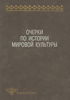 Очерки по истории мировой культуры: учебное пособие