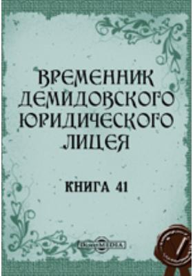 Временник Демидовского юридического лицея. 1886. Книга 41