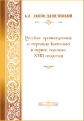 Русские промышленные и торговые компании в первой половине XVIII столе...