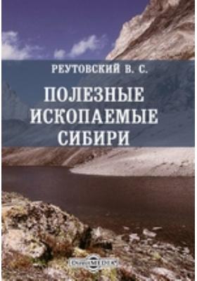 Полезные ископаемые Сибири: монография : в 2 частях