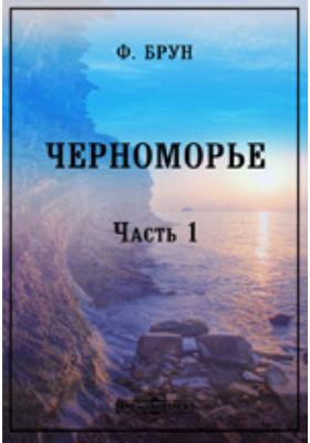 Черноморье. Сборник исследований по исторической географии Южной России. (1852-1877 г.), Ч. 1