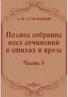 Полное собрание всех сочинений в стихах и прозе, Ч. 5