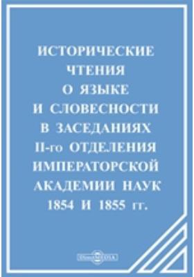 Исторические чтения о языке и словесности в заседаниях II-го  Отделения Императорской Академии наук. 1854 и 1855 гг