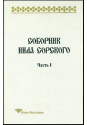 Соборник Нила Сорского, Ч. 1
