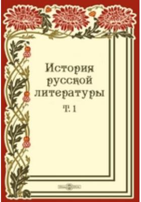 История русской литературы. Т. I