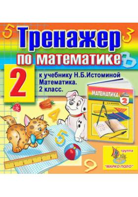 Интерактивный тренажёр по математике для 2 класса к учебнику Н.Б. Истоминой