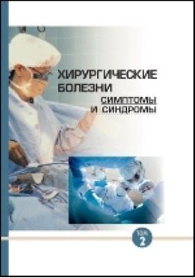 Хирургические болезни : симптомы и синдромы: практическое пособие. В 2 т. Т. 2