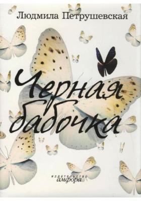 Черная бабочка : Рассказы, диалоги, пьеса, сказки