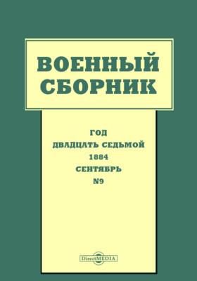 Военный сборник: журнал. 1884. Т. 159. №9