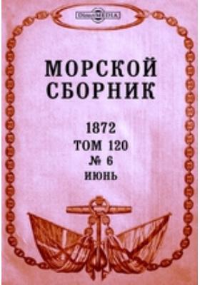 Морской сборник: журнал. 1872. Т. 120, № 6, Июнь