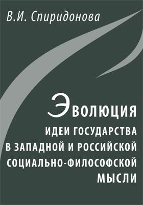 Эволюция идеи государства в западной и российской социально-философской мысли