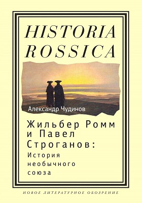 Жильбер Ромм и Павел Строганов : История необычного союза