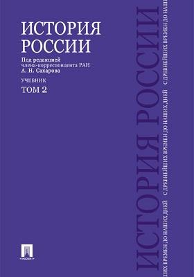 История России с древнейших времен до наших дней: учебник. Том 2