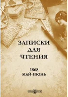 Записки для чтения. 1868. Май-июнь